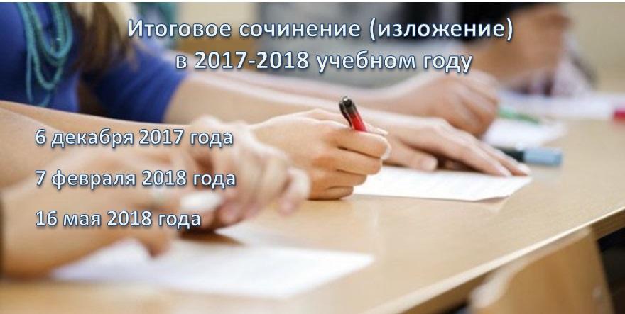 Soch_2017-2018